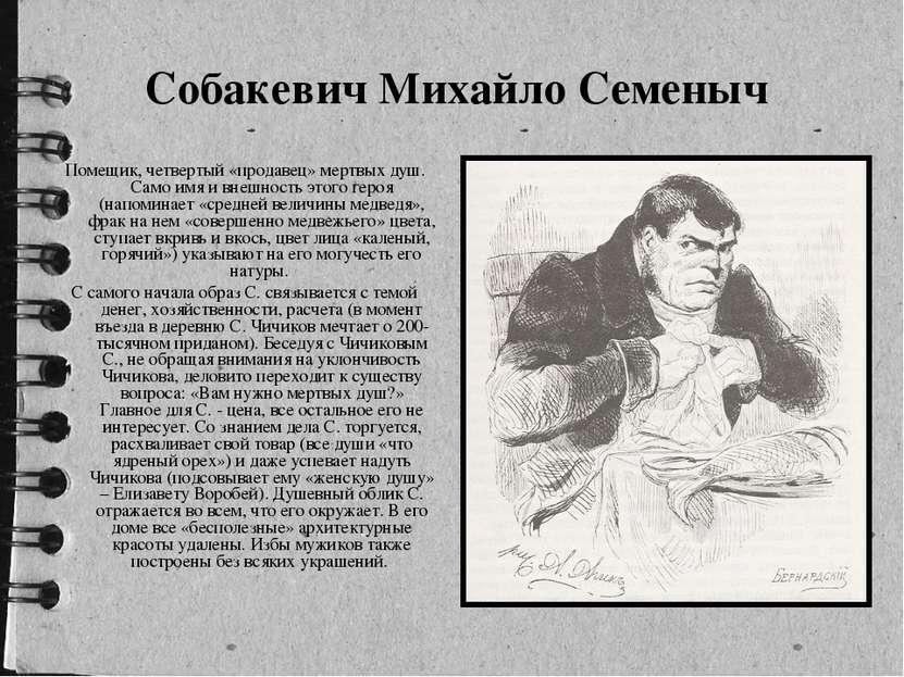 Собакевич Михайло Семеныч Помещик, четвертый «продавец» мертвых душ. Само им...