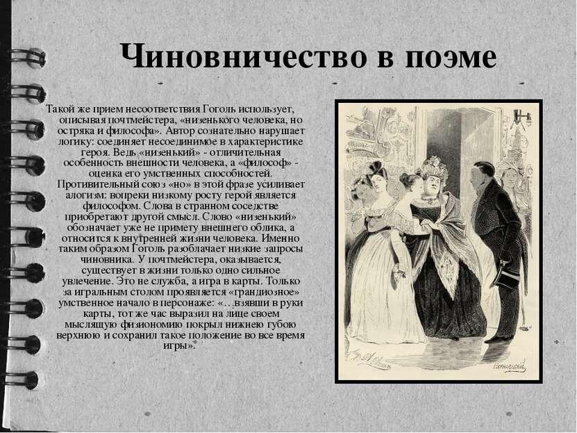 Чиновничество в поэме Такой же прием несоответствия Гоголь использует, описыв...