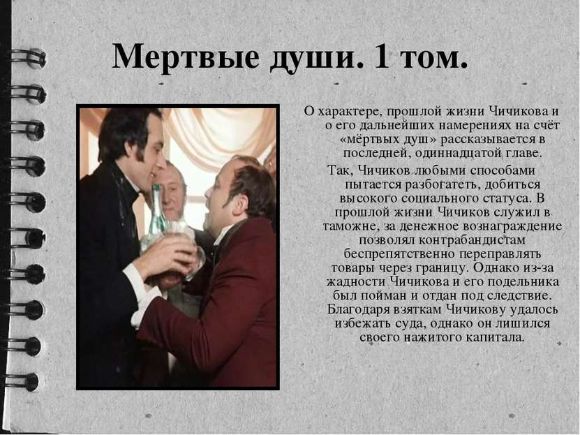 О характере, прошлой жизни Чичикова и о его дальнейших намерениях на счёт «мё...