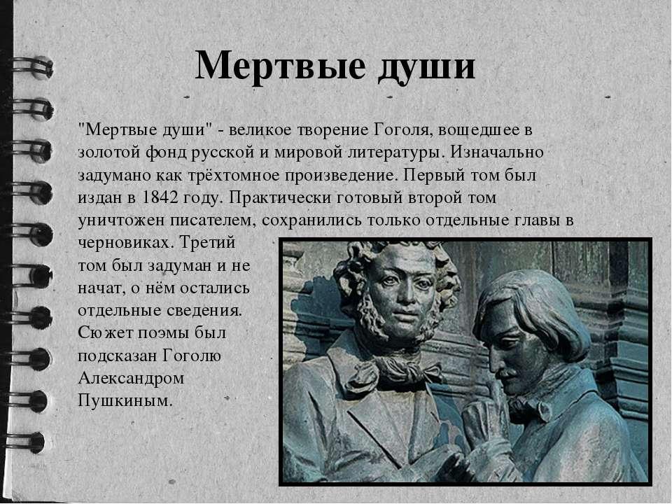 """Мертвые души """"Мертвые души"""" - великое творение Гоголя, вошедшее в золотой фон..."""