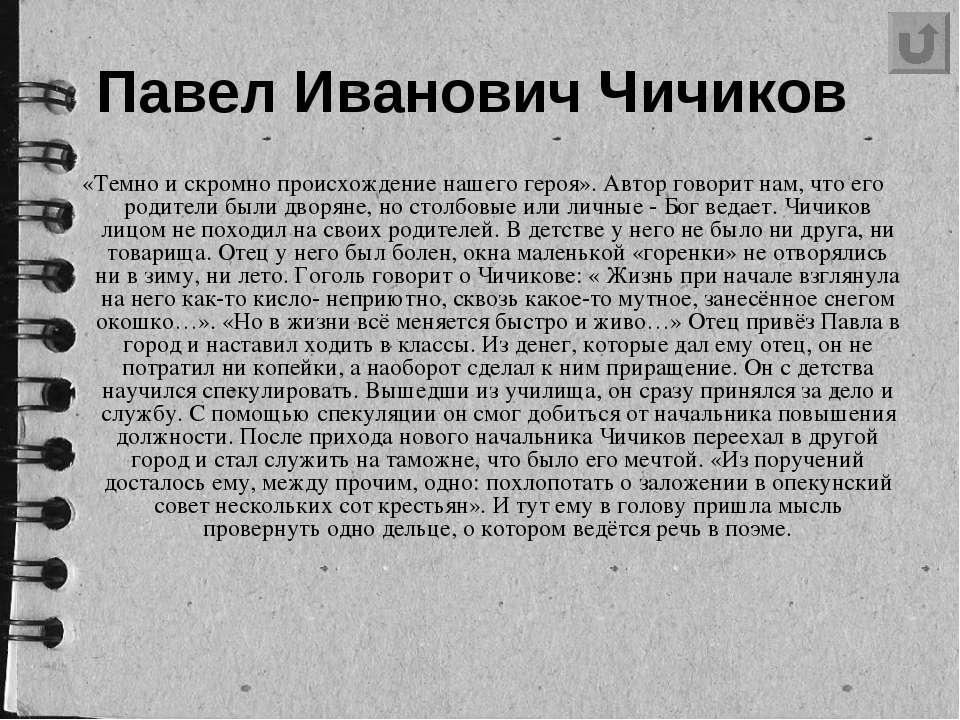 Павел Иванович Чичиков «Темно и скромно происхождение нашего героя». Автор го...