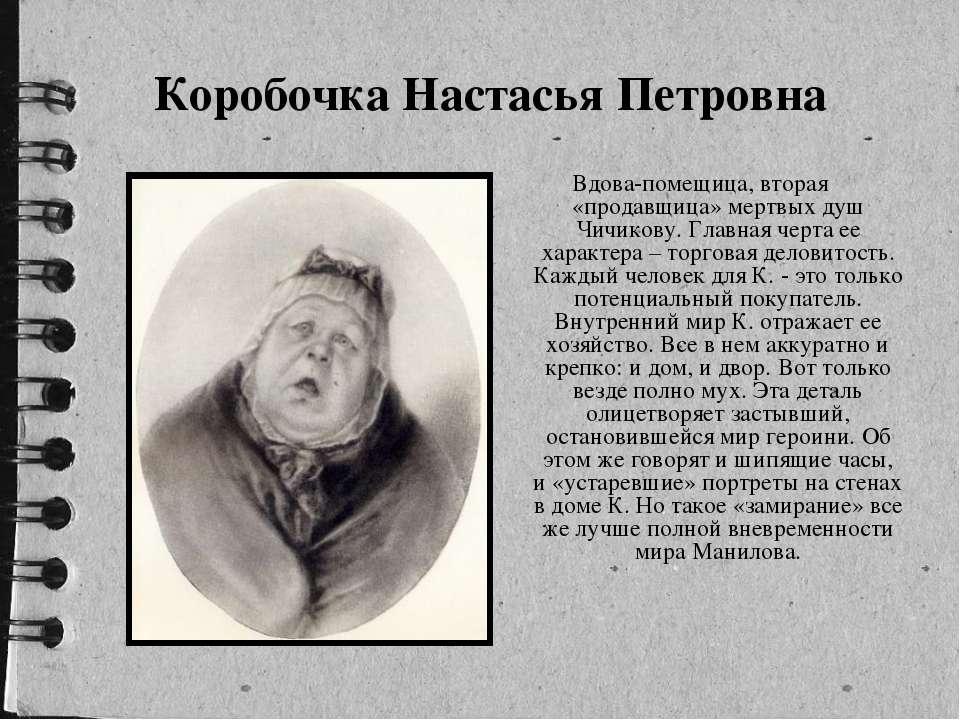 Коробочка Настасья Петровна Вдова-помещица, вторая «продавщица» мертвых душ Ч...