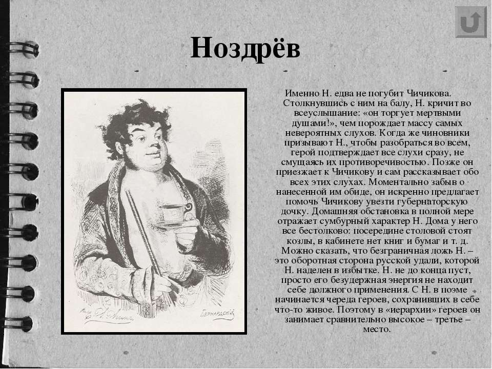 Ноздрёв Именно Н. едва не погубит Чичикова. Столкнувшись с ним на балу, Н. кр...