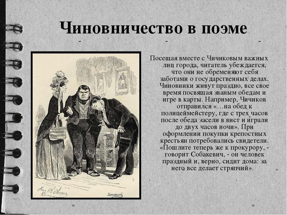 Чиновничество в поэме Посещая вместе с Чичиковым важных лиц города, читатель ...