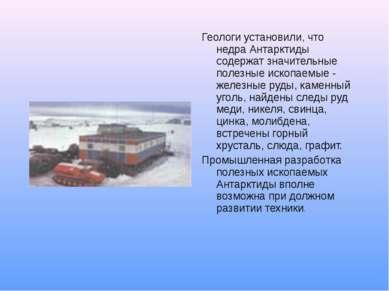Геологи установили, что недра Антарктиды содержат значительные полезные ископ...