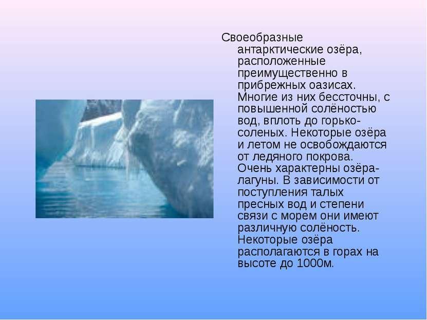 Своеобразные антарктические озёра, расположенные преимущественно в прибрежных...