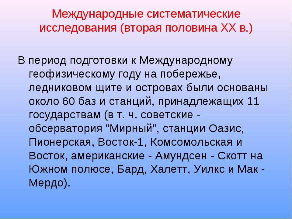 Международные систематические исследования (вторая половина ХХ в.) В период п...