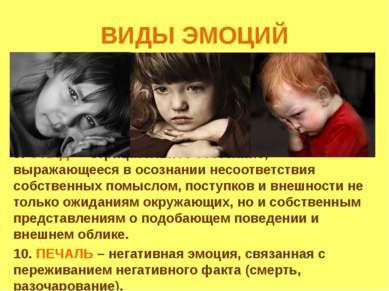 ВИДЫ ЭМОЦИЙ 9. СТЫД — отрицательное состояние, выражающееся в осознании несоо...