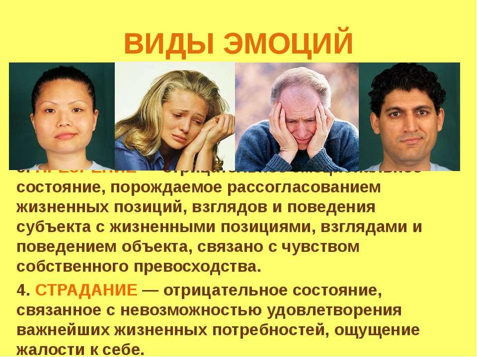 ВИДЫ ЭМОЦИЙ 3. ПРЕЗРЕНИЕ — отрицательное эмоциональное состояние, порождаемое...