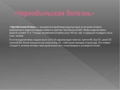«Чернобыльская болезнь» «Чернобыльская болезнь» — вызывается воздействием рад...