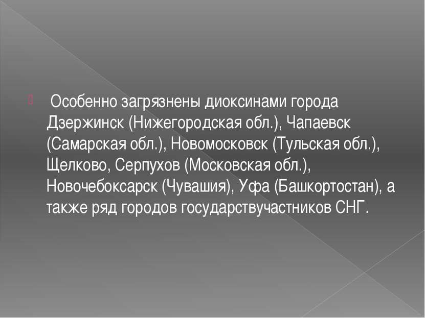 Особенно загрязнены диоксинами города Дзержинск (Нижегородская обл.), Чапаев...