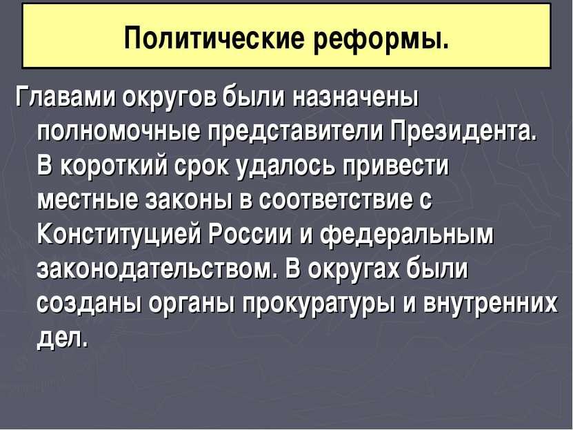 Главами округов были назначены полномочные представители Президента. В коротк...