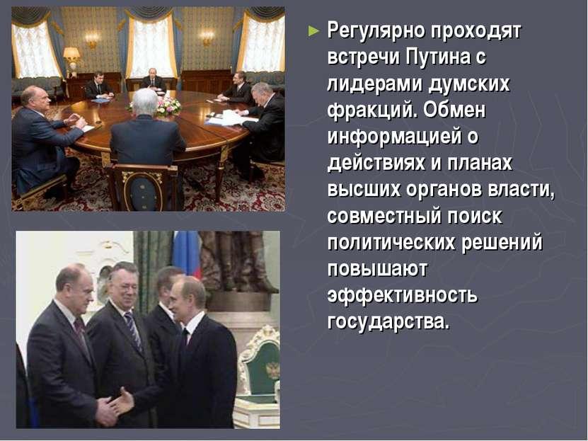 Регулярно проходят встречи Путина с лидерами думских фракций. Обмен информаци...