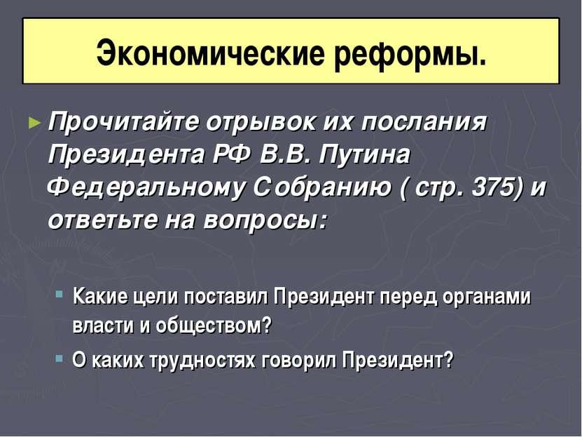 Прочитайте отрывок их послания Президента РФ В.В. Путина Федеральному Собрани...