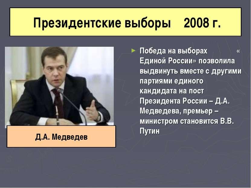 Президентские выборы 2008 г. Победа на выборах « Единой России» позволила выд...