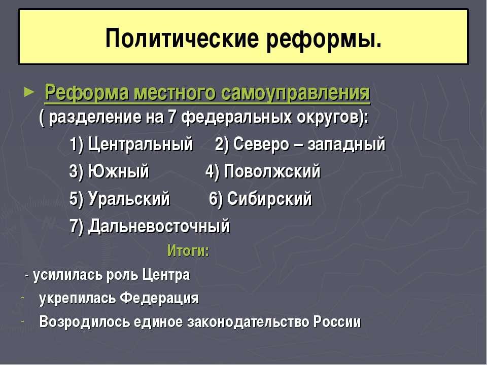 Реформа местного самоуправления ( разделение на 7 федеральных округов): 1) Це...