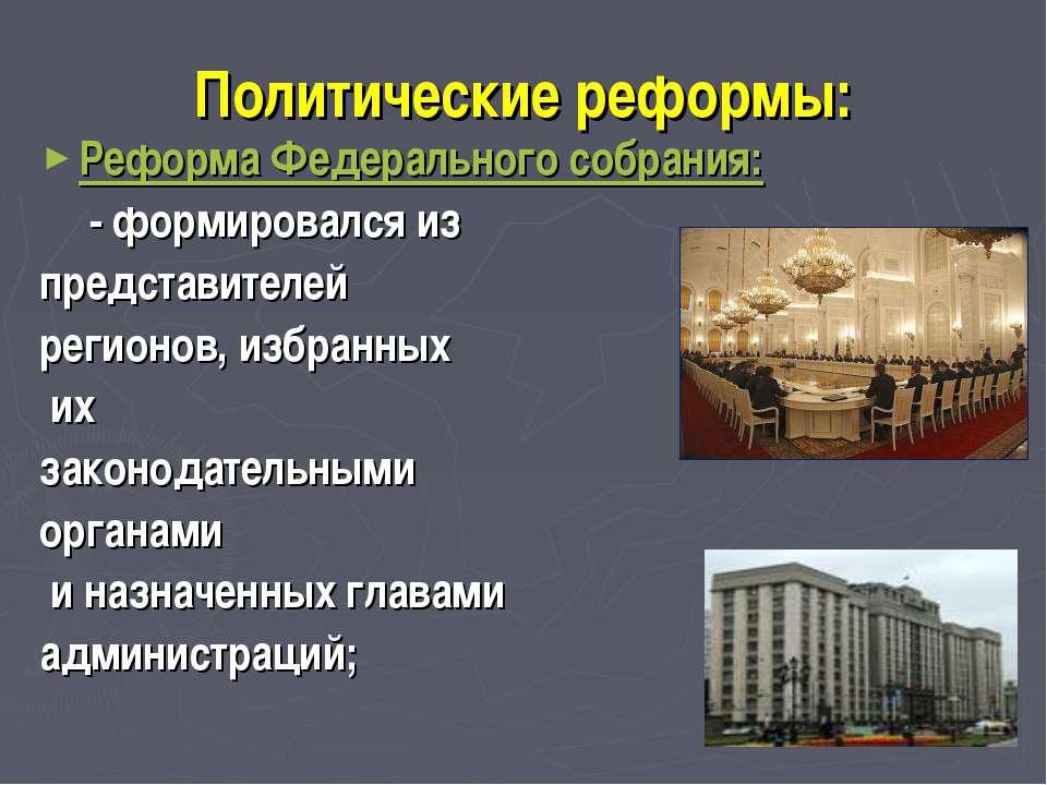 Политические реформы: Реформа Федерального собрания: - формировался из предст...