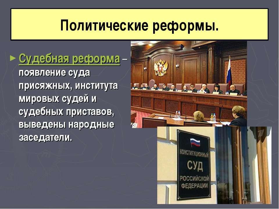 Политические реформы. Судебная реформа – появление суда присяжных, института ...