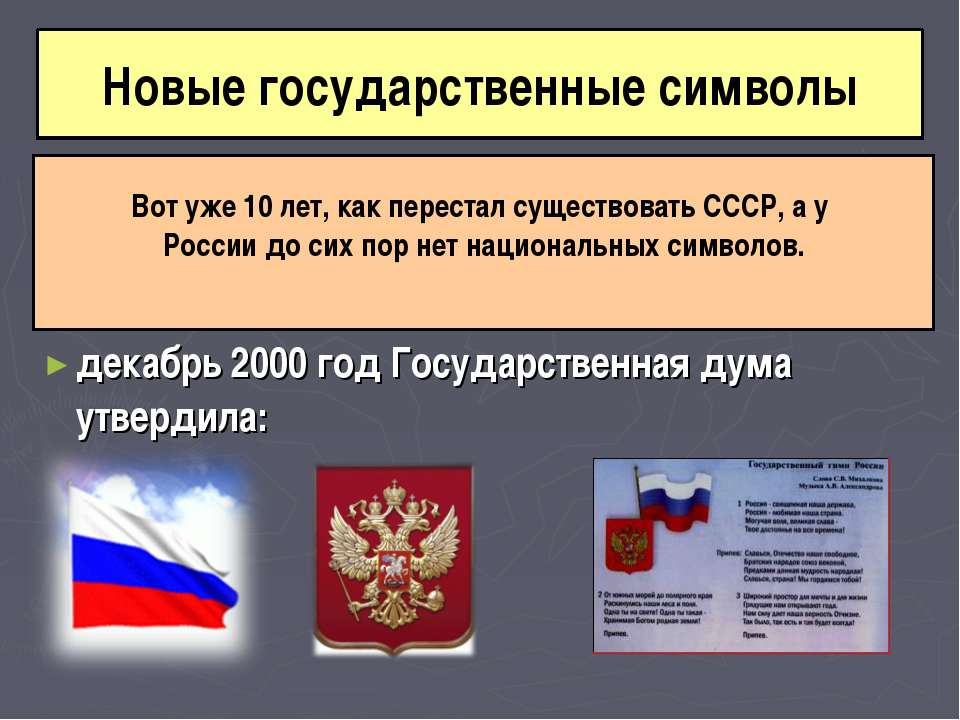 декабрь 2000 год Государственная дума утвердила: Новые государственные символ...