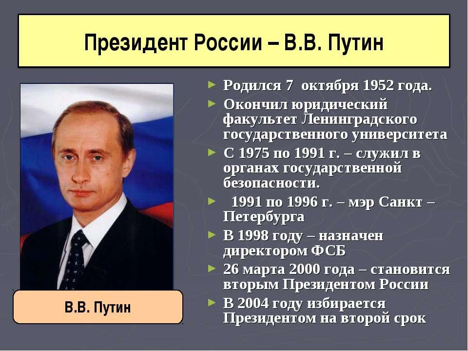 Родился 7 октября 1952 года. Окончил юридический факультет Ленинградского гос...