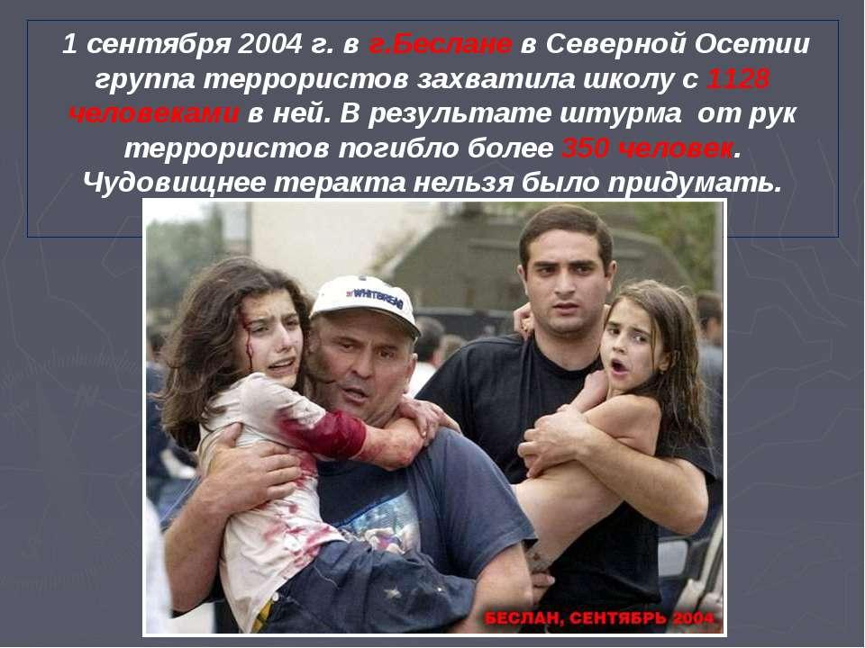 1 сентября 2004 г. в г.Беслане в Северной Осетии группа террористов захватила...