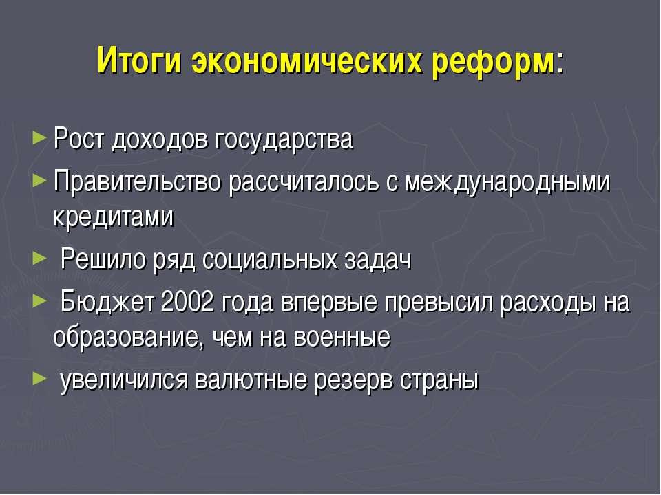 Итоги экономических реформ: Рост доходов государства Правительство рассчитало...