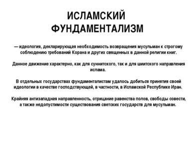 ИСЛАМСКИЙ ФУНДАМЕНТАЛИЗМ — идеология, декларирующая необходимость возвращения...