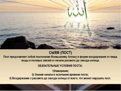 СЫЯМ (ПОСТ) Пост представляет собой поклонение Всевышнему Аллаху в форме возд...