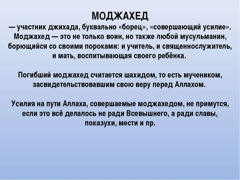 МОДЖАХЕД — участник джихада, буквально «борец», «совершающий усилие». Моджахе...