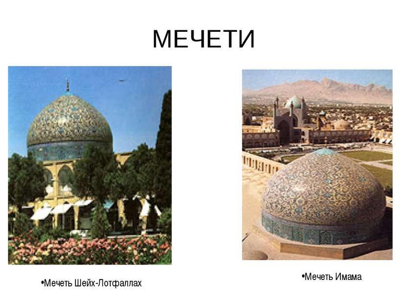 МЕЧЕТИ Мечеть Шейх-Лотфаллах Мечеть Имама