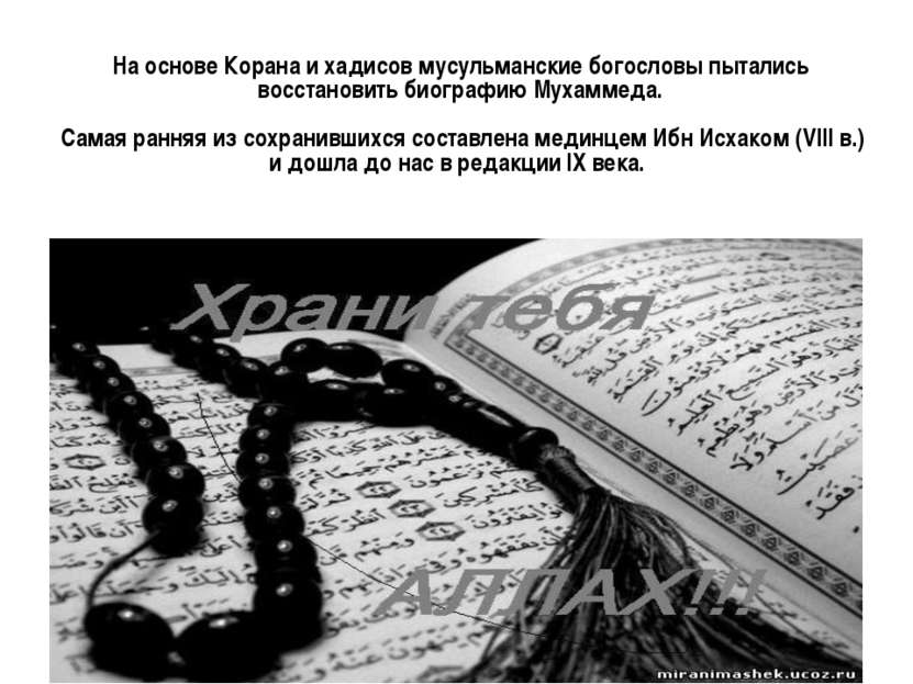 На основе Корана и хадисов мусульманские богословы пытались восстановить биог...