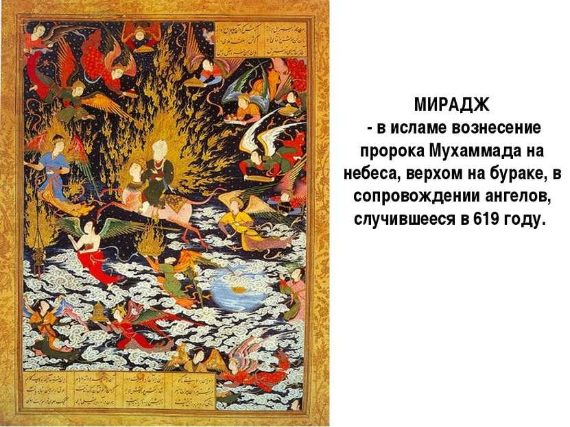 МИРАДЖ - в исламе вознесение пророка Мухаммада на небеса, верхом на бураке, в...