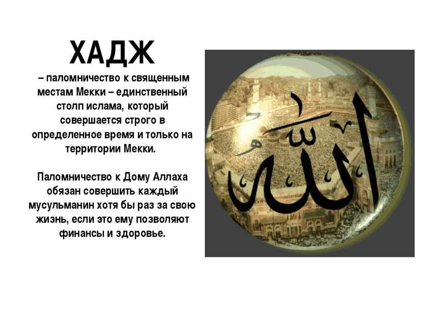 ХАДЖ – паломничество к священным местам Мекки – единственный столп ислама, ко...