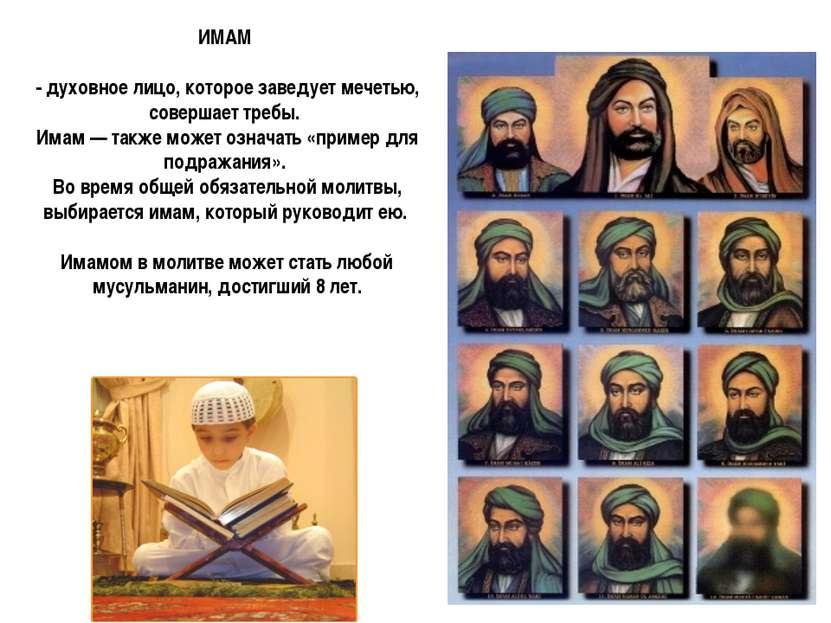 ИМАМ - духовное лицо, которое заведует мечетью, совершает требы. Имам — также...