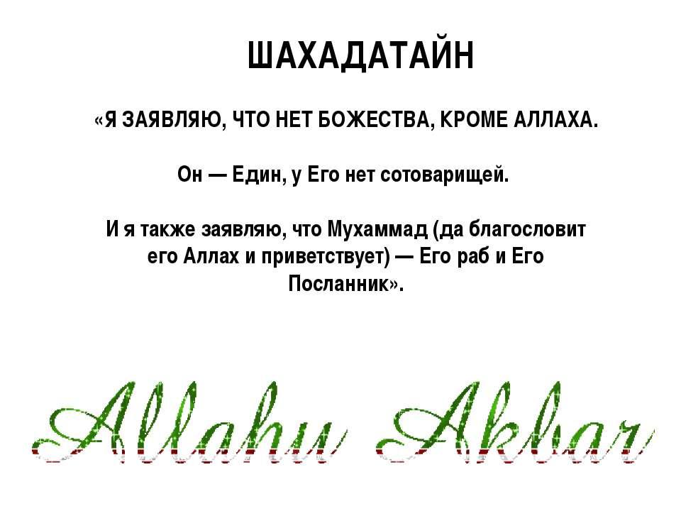 «Я ЗАЯВЛЯЮ, ЧТО НЕТ БОЖЕСТВА, КРОМЕ АЛЛАХА. Он — Един, у Его нет сотоварищей....