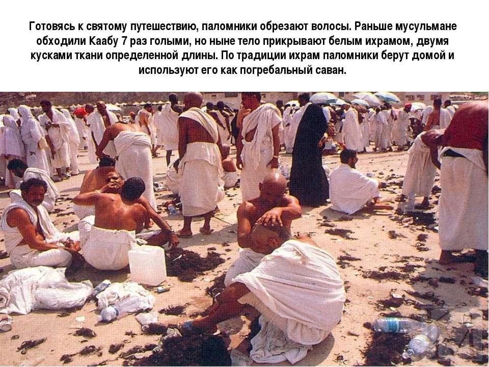 Готовясь к святому путешествию, паломники обрезают волосы. Раньше мусульмане ...