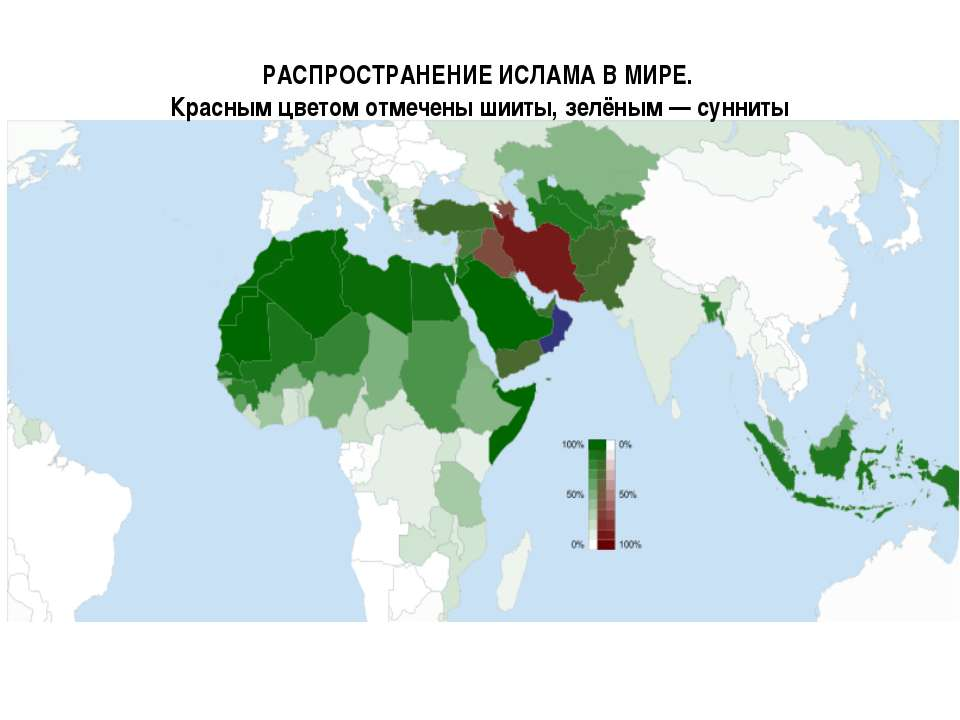 РАСПРОСТРАНЕНИЕ ИСЛАМА В МИРЕ. Красным цветом отмечены шииты, зелёным — сунниты