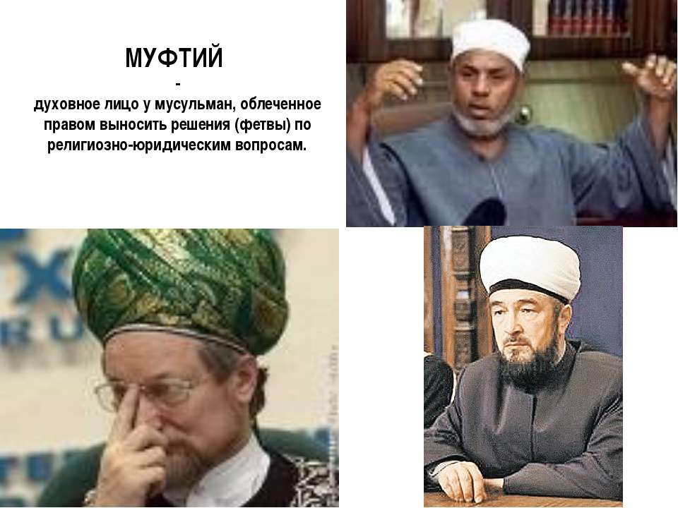 МУФТИЙ - духовное лицо у мусульман, облеченное правом выносить решения (фетвы...