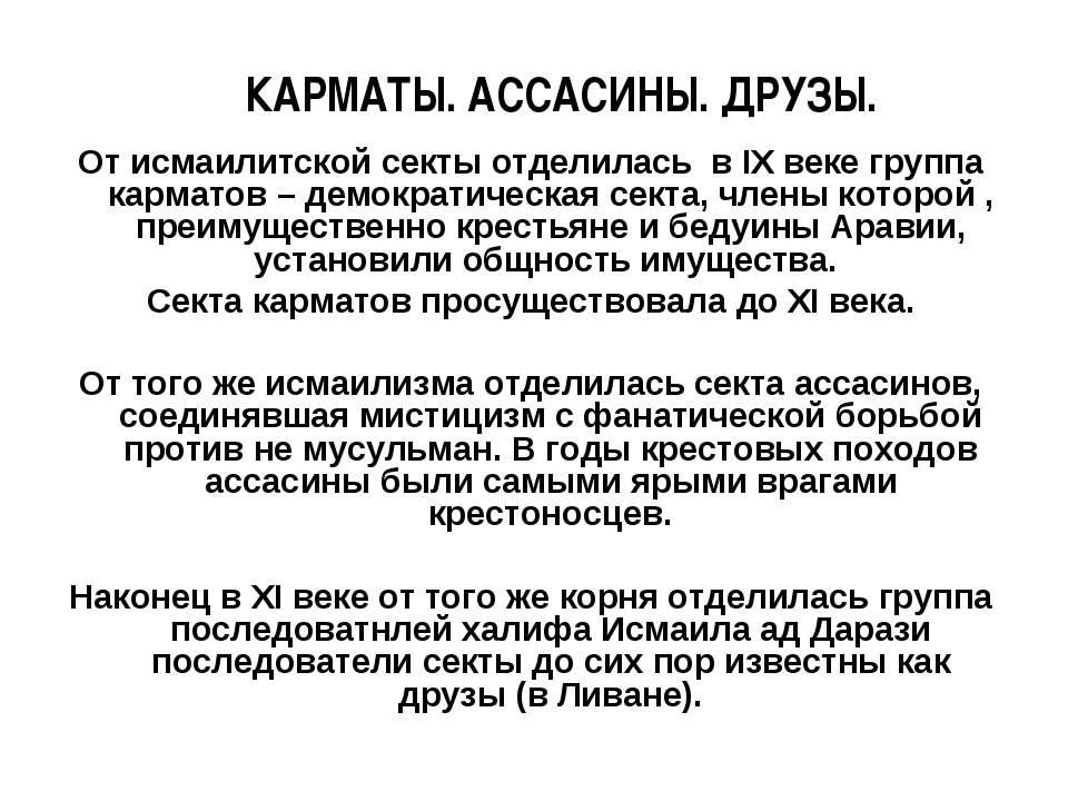 От исмаилитской секты отделилась в IХ веке группа карматов – демократическая ...