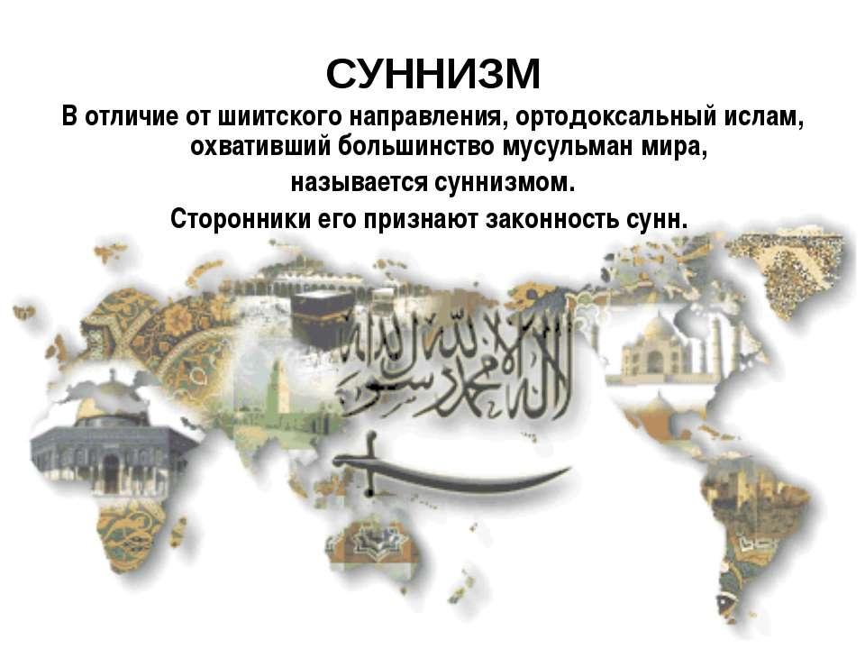 СУННИЗМ В отличие от шиитского направления, ортодоксальный ислам, охвативший ...