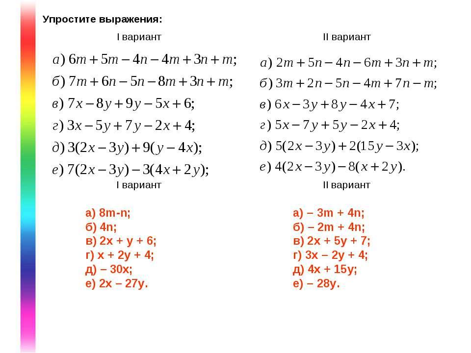 Упростите выражения: a) 8m-n; б) 4n; в) 2x + y + 6; г) x + 2y + 4; д) – 30x; ...