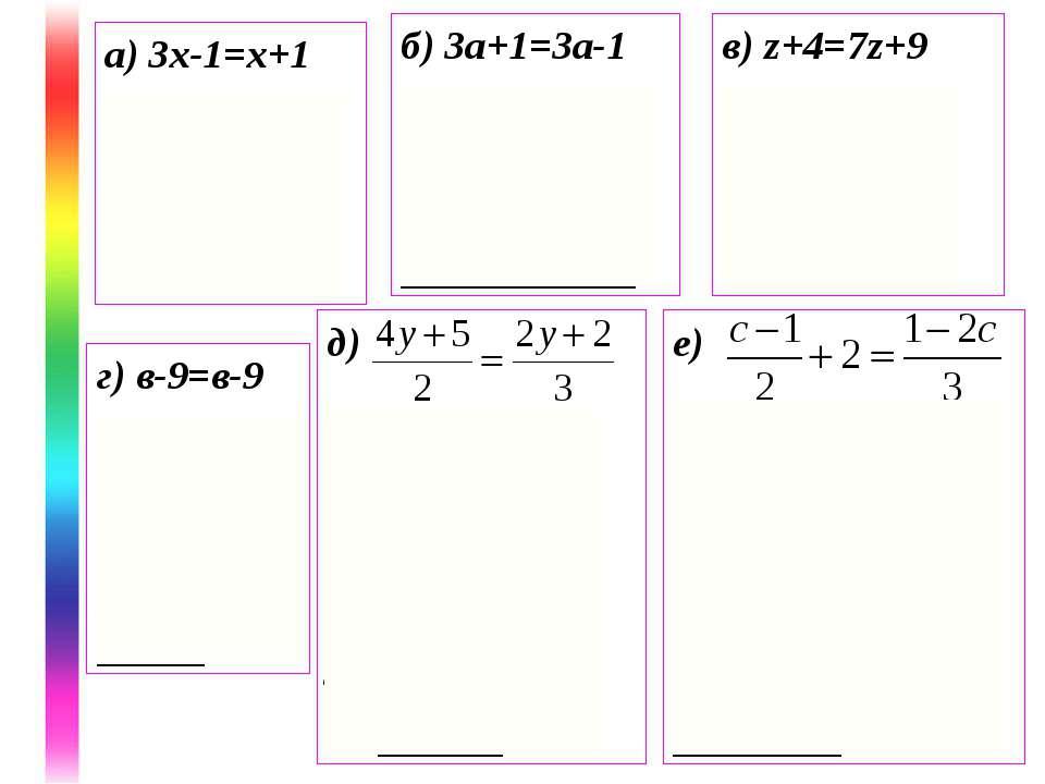 а) 3х-1=х+1 2х=2 х=1 Ответ: 1 б) 3а+1=3а-1 0а=-2 Ответ: Решений нет в) z+4=7z...