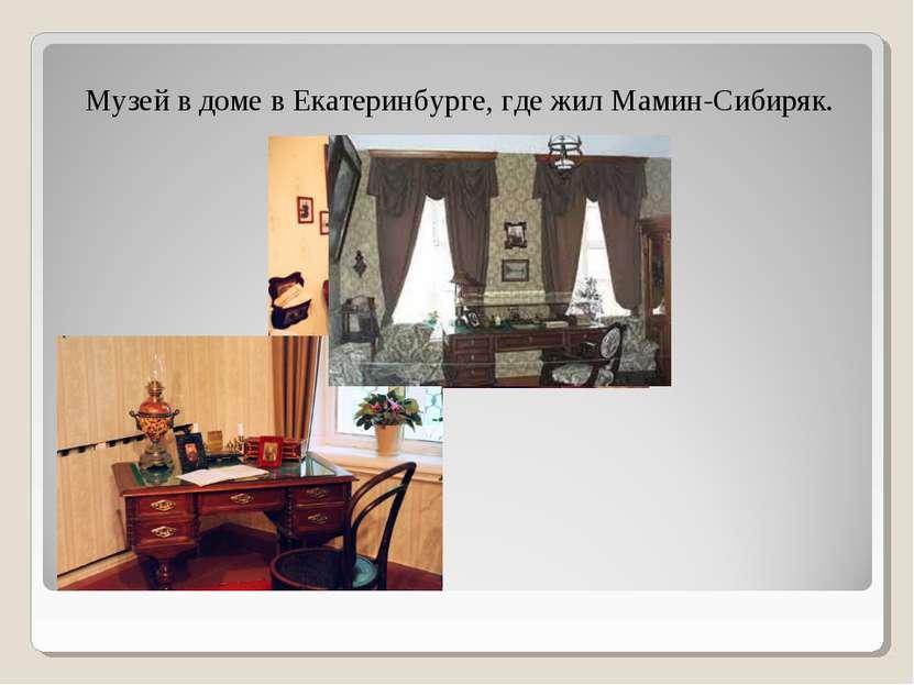 Музей в доме в Екатеринбурге, где жил Мамин-Сибиряк.