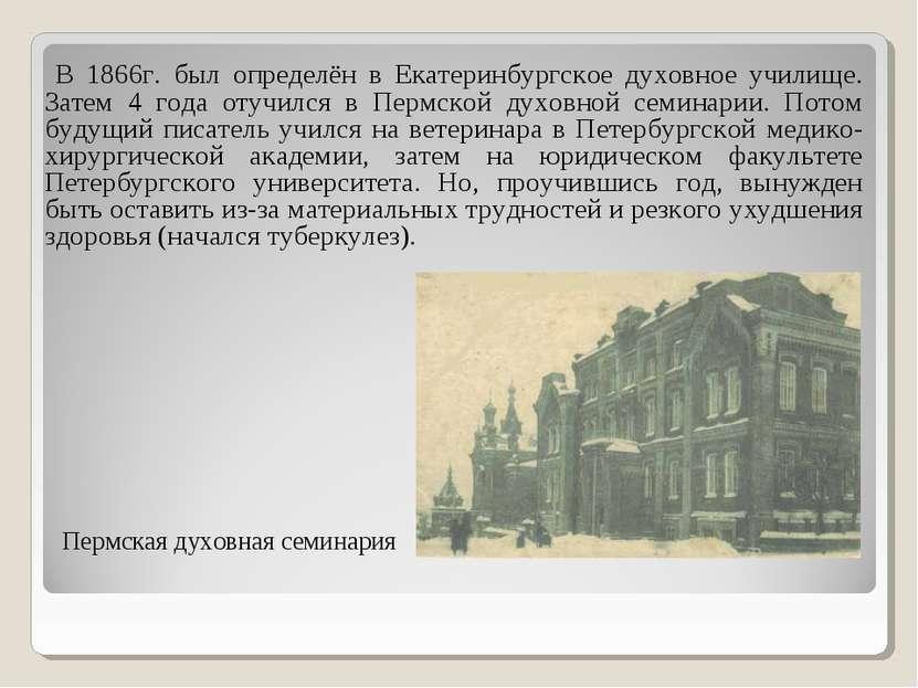 Пермская духовная семинария В 1866г. был определён в Екатеринбургское духовно...