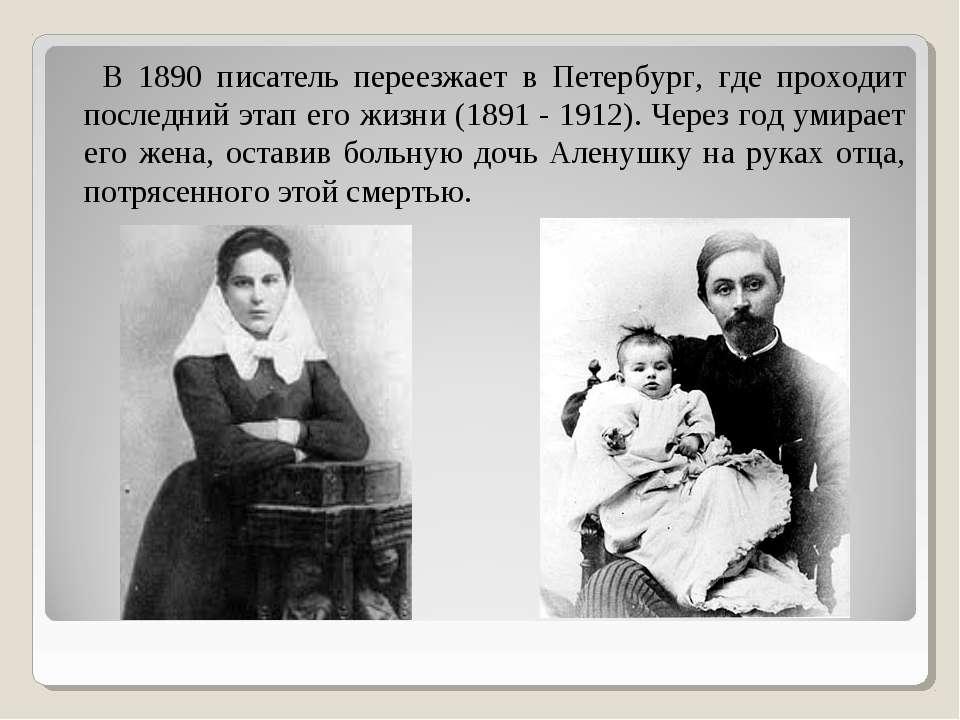 В 1890 писатель переезжает в Петербург, где проходит последний этап его жизни...