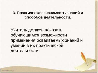 3. Практическая значимость знаний и способов деятельности. Учитель должен пок...