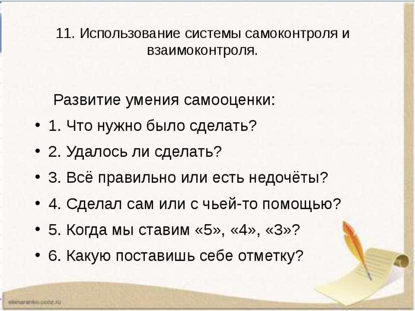 11. Использование системы самоконтроля и взаимоконтроля. Развитие умения само...