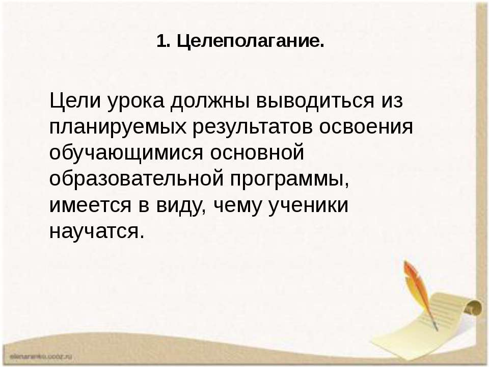 1. Целеполагание. Цели урока должны выводиться из планируемых результатов осв...