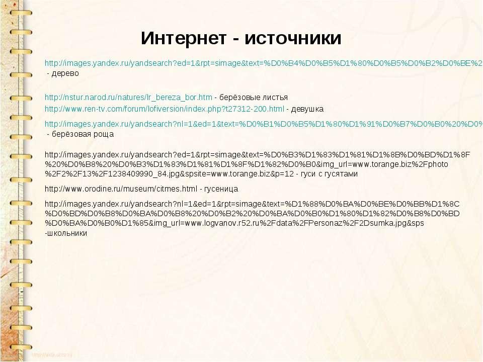 Интернет - источники http://images.yandex.ru/yandsearch?ed=1&rpt=simage&text=...