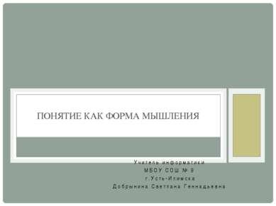 Учитель информатики МБОУ СОШ № 9 г.Усть-Илимска Добрынина Светлана Геннадьевн...